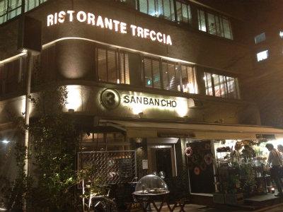 会場外観 SANBANCHO CAFE